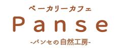 ベーカリーカフェ Panse(パンセ) 高知県安芸郡奈半利町